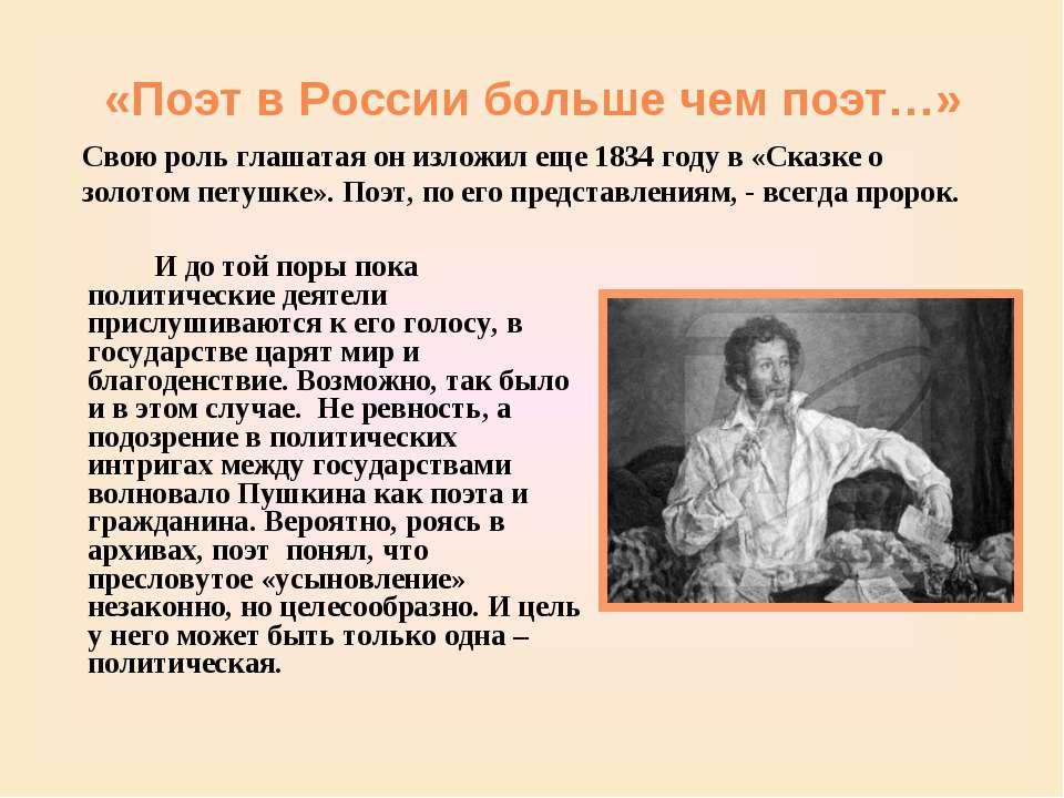 «Поэт в России больше чем поэт…» И до той поры пока политические деятели прис...