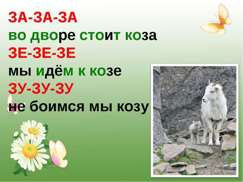 ЗА-ЗА-ЗА во дворе стоит коза ЗЕ-ЗЕ-ЗЕ мы идём к козе ЗУ-ЗУ-ЗУ не боимся мы козу