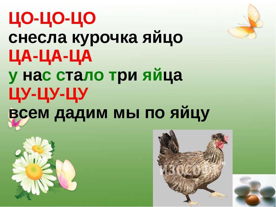 ЦО-ЦО-ЦО снесла курочка яйцо ЦА-ЦА-ЦА у нас стало три яйца ЦУ-ЦУ-ЦУ всем дади...