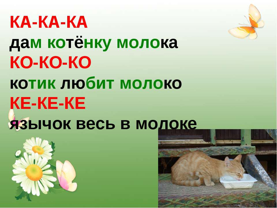 КА-КА-КА дам котёнку молока КО-КО-КО котик любит молоко КЕ-КЕ-КЕ язычок весь ...