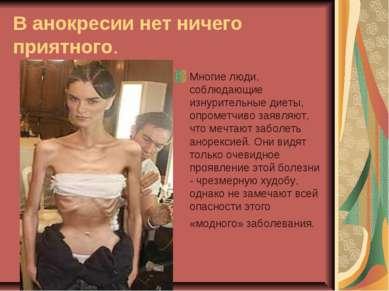 В анокресии нет ничего приятного. Многие люди, соблюдающие изнурительные диет...