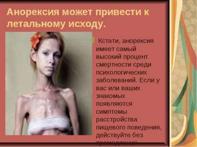 Анорексия может привести к летальному исходу. Кстати, анорексия имеет самый ...