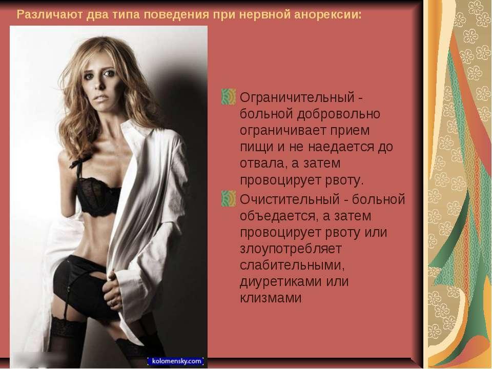 Различают два типа поведения при нервной анорексии: Ограничительный - больной...