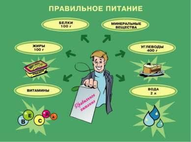 Правильное питание– важнейшее условие сохранения здоровья и развития в старше...