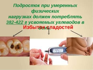 Подросток при умеренных физических нагрузках должен потреблять 382-422 г усво...