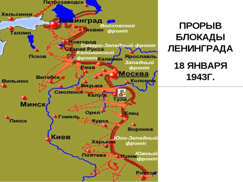 ПРОРЫВ БЛОКАДЫ ЛЕНИНГРАДА 18 ЯНВАРЯ 1943Г.