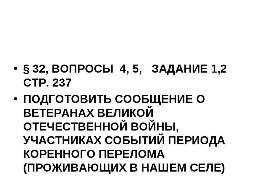 § 32, ВОПРОСЫ 4, 5, ЗАДАНИЕ 1,2 СТР. 237 ПОДГОТОВИТЬ СООБЩЕНИЕ О ВЕТЕРАНАХ ВЕ...