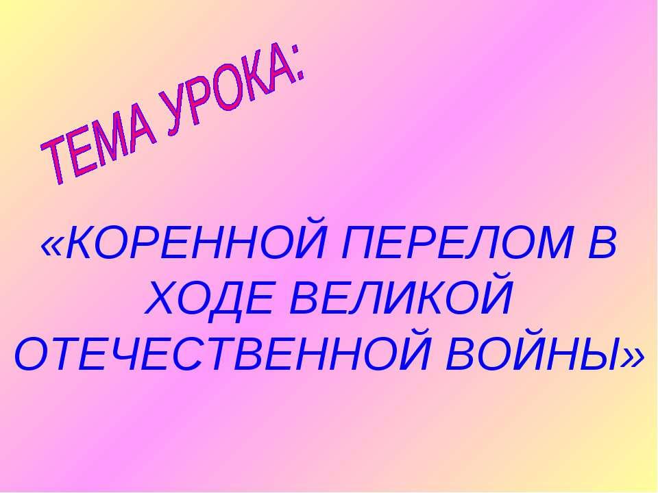 «КОРЕННОЙ ПЕРЕЛОМ В ХОДЕ
