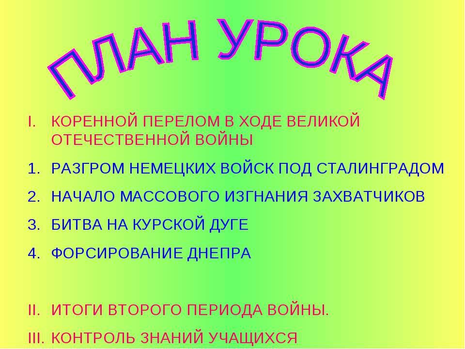 КОРЕННОЙ ПЕРЕЛОМ В ХОДЕ