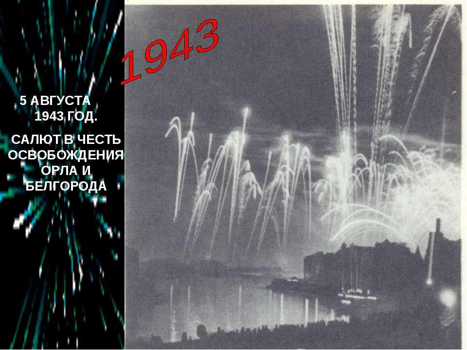 5 АВГУСТА 1943 ГОД. САЛЮТ В ЧЕСТЬ ОСВОБОЖДЕНИЯ ОРЛА И БЕЛГОРОДА