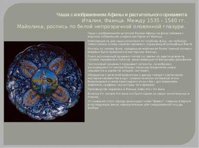Чаша с изображением Афины и растительного орнамента Италия,Фаэнца. Между 153...
