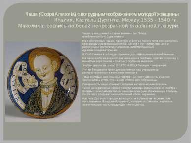 Чаша (Coppa Amatoria) с погрудным изображением молодой женщины Италия,Касте...