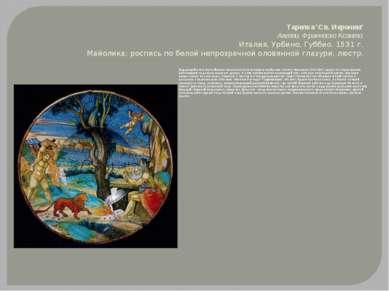 Тарелка 'Св. Иероним' Авелли, Франческо Ксанто. Италия,Урбино, Губбио. 153...