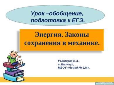 Урок –обобщение, подготовка к ЕГЭ.  Рыбицкая В.А., г. Барнаул, МБОУ «Лицей № ...