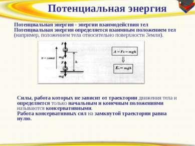 Потенциальная энергия Потенциальная энергия - энергии взаимодействия тел Пот...