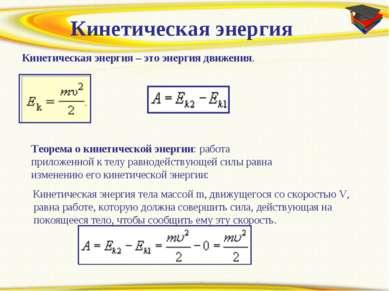Кинетическая энергия Кинетическая энергия – это энергия движения. Теорема о ...