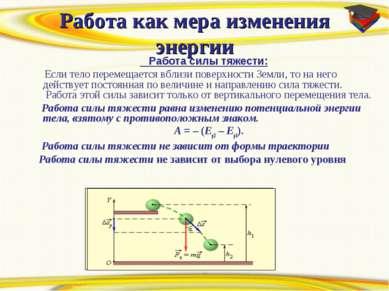 Работа как мера изменения энергии Работа силы тяжести: Если тело перемещается...