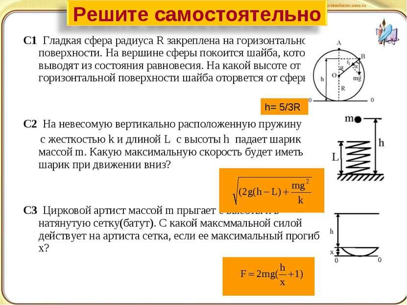 С1 Гладкая сфера радиуса R закреплена на горизонтальной поверхности. На верши...