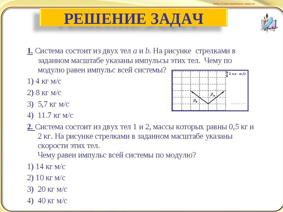 1. Система состоит из двух телaиb. На рисунке стрелками в заданном масштаб...