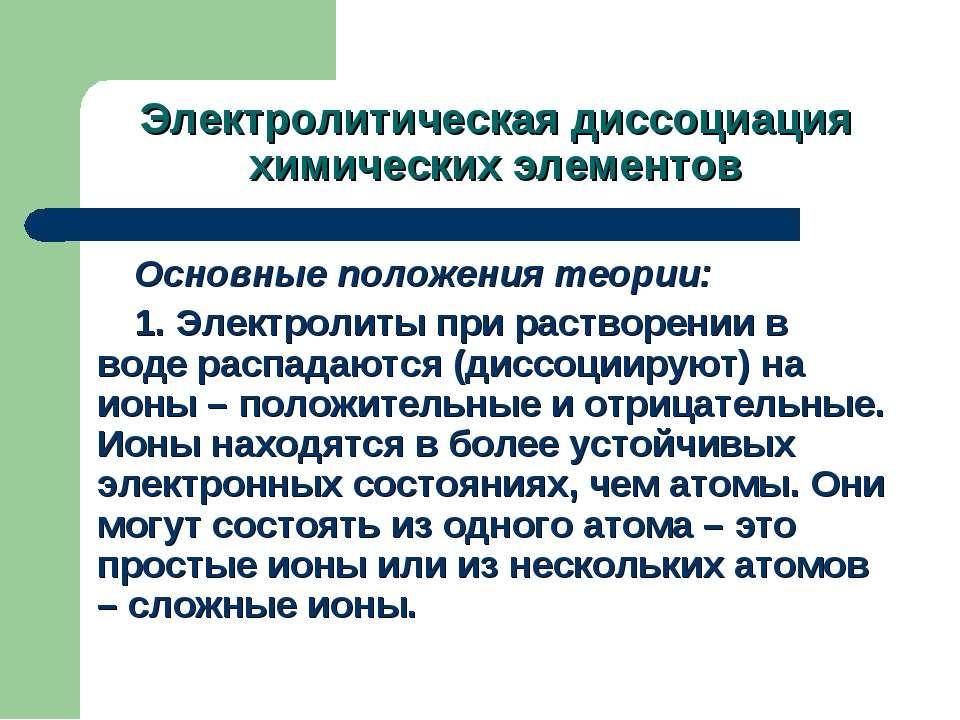 Электролитическая диссоциация химических элементов Основные положения теории:...