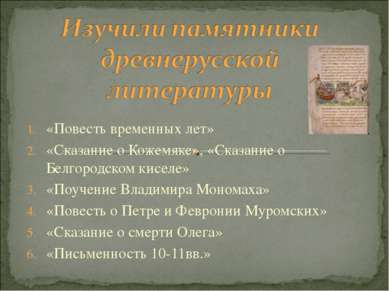 «Повесть временных лет» «Сказание о Кожемяке», «Сказание о Белгородском кисел...