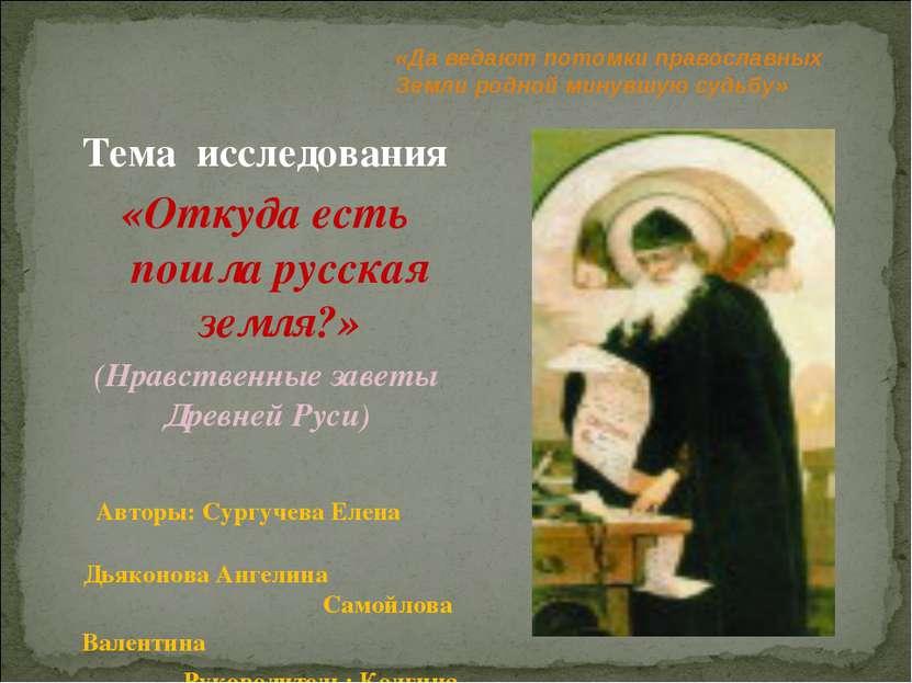 Тема исследования «Откуда есть пошла русская земля?» (Нравственные заветы Дре...