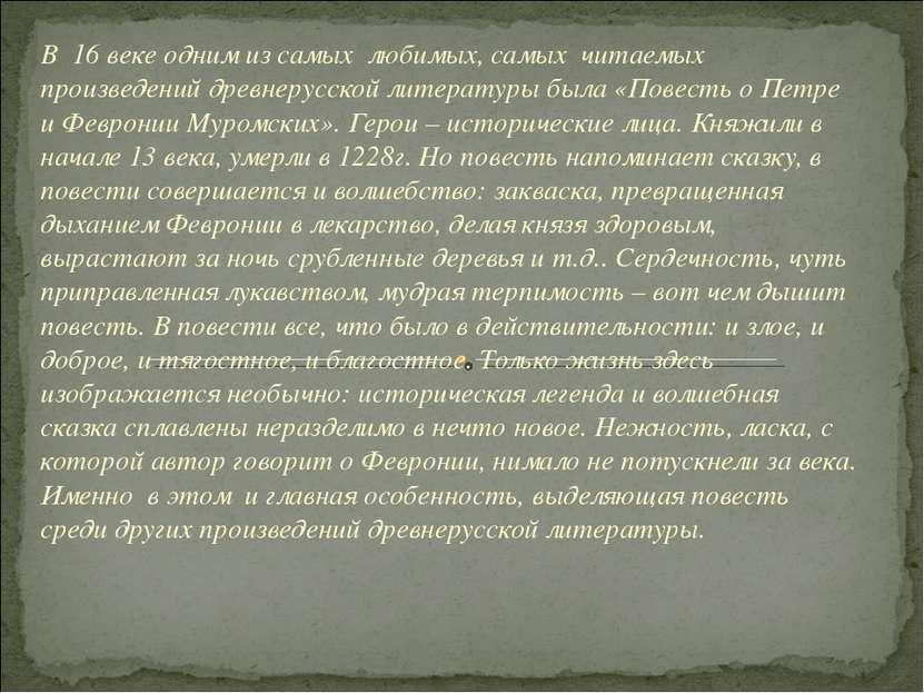 В 16 веке одним из самых любимых, самых читаемых произведений древнерусской л...