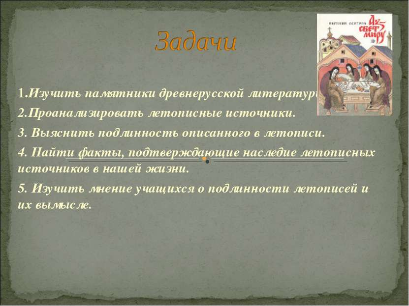 1.Изучить памятники древнерусской литературы. 2.Проанализировать летописные и...