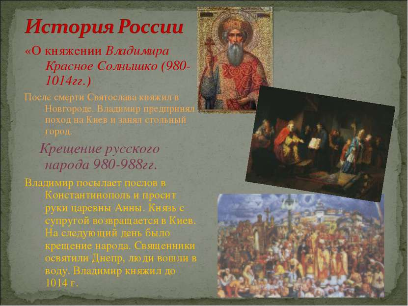 «О княжении Владимира Красное Солнышко (980-1014гг.) После смерти Святослава ...
