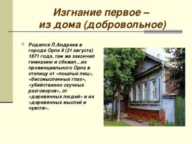 Изгнание первое – из дома (добровольное) Родился Л.Андреев в городе Орле 9 (2...