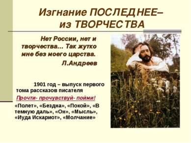 Изгнание ПОСЛЕДНЕЕ– из ТВОРЧЕСТВА Нет России, нет и творчества… Так жутко мне...