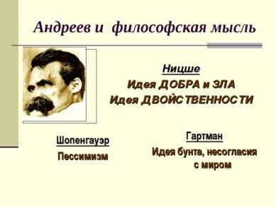 Андреев и философская мысль Ницше Идея ДОБРА и ЗЛА Идея ДВОЙСТВЕННОСТИ Шопенг...