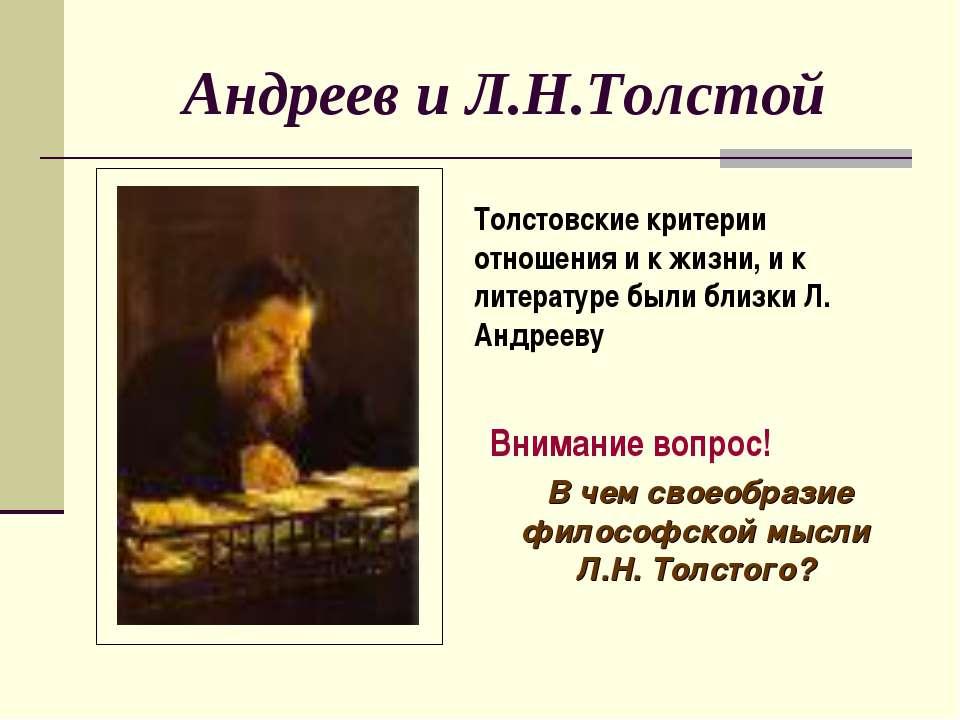Андреев и Л.Н.Толстой Толстовские критерии отношения и к жизни, и к литератур...