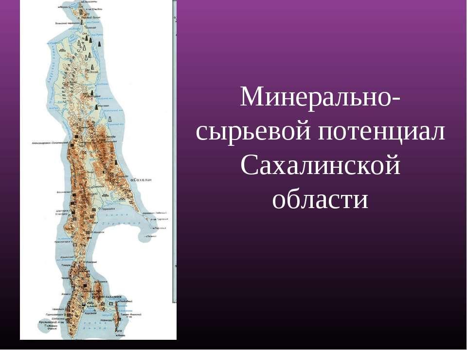 Минерально-сырьевой потенциал Сахалинской области