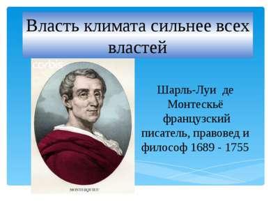 Власть климата сильнее всех властей Шарль-Луи де Монтескьё французский писате...