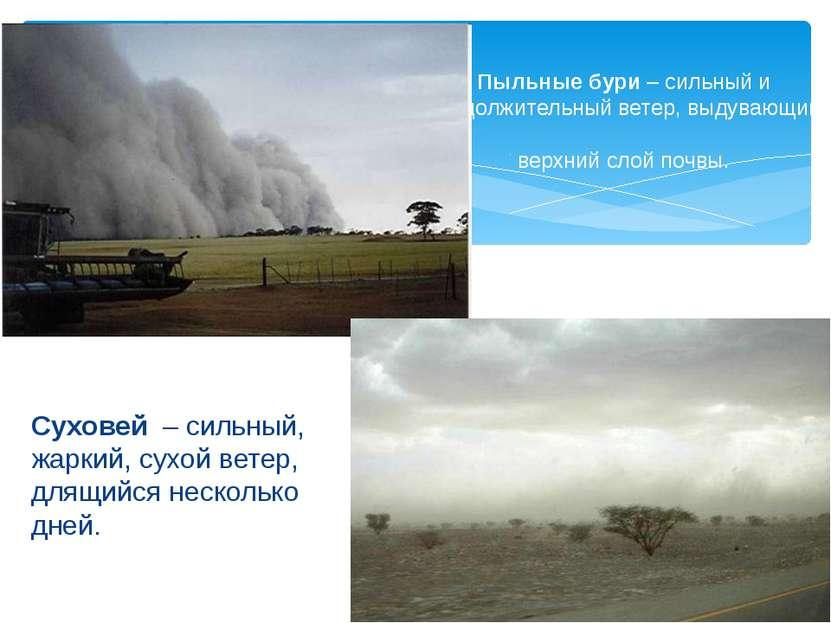 Пыльные бури – сильный и продолжительный ветер, выдувающий верхний слой почвы...