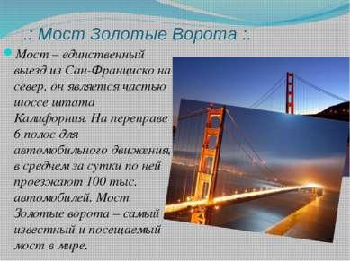 .: Мост Золотые Ворота :. Мост – единственный выезд из Сан-Франциско на север...