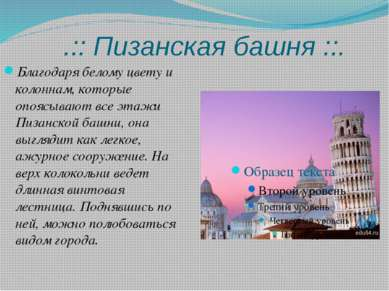 .:: Пизанская башня ::. Благодаря белому цвету и колоннам, которые опоясывают...
