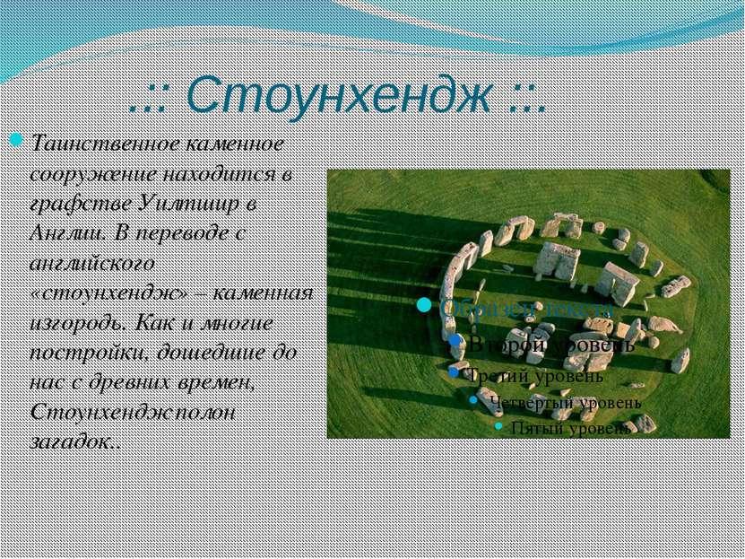 .:: Стоунхендж ::. Таинственное каменное сооружение находится в графстве Уилт...