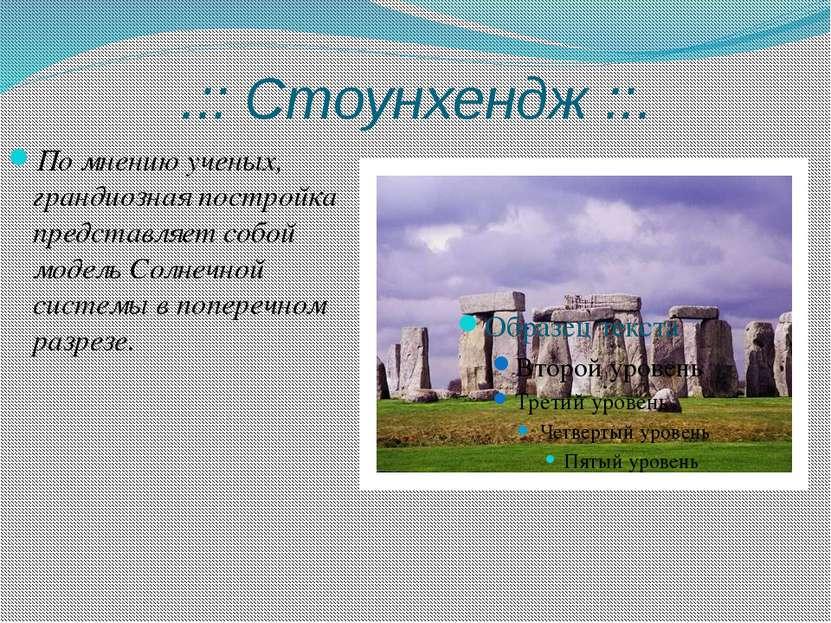 .:: Стоунхендж ::. По мнению ученых, грандиозная постройка представляет собой...