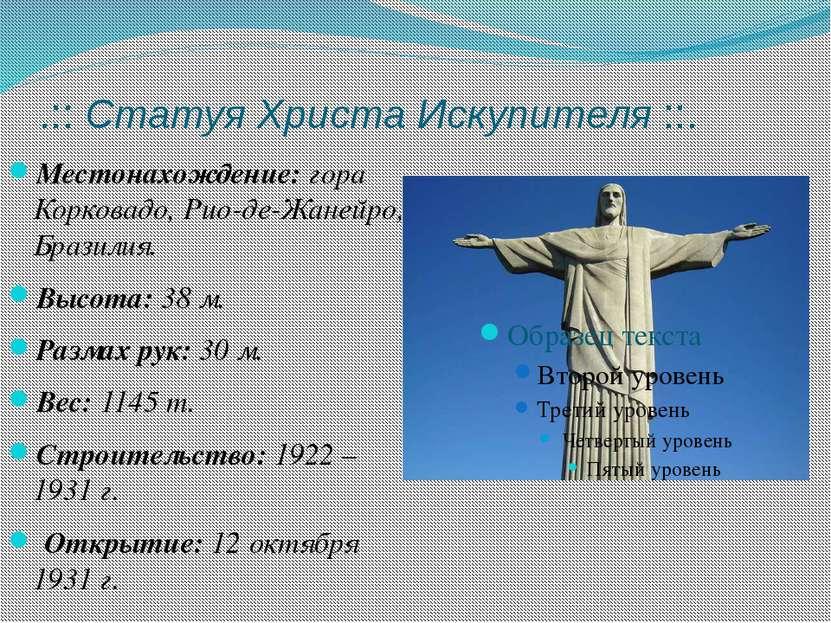 .:: Статуя Христа Искупителя ::. Местонахождение: гора Корковадо, Рио-де-Жане...