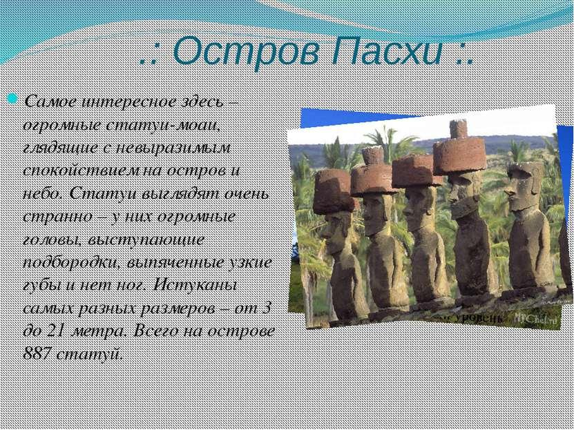 .: Остров Пасхи :. Самое интересное здесь – огромные статуи-моаи, глядящие с ...