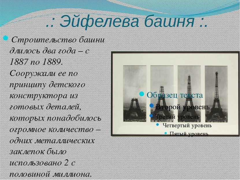 .: Эйфелева башня :. Строительство башни длилось два года – с 1887 по 1889. С...
