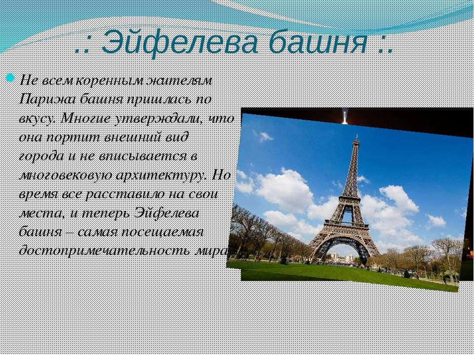 .: Эйфелева башня :. Не всем коренным жителям Парижа башня пришлась по вкусу....