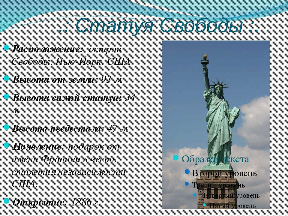 .: Статуя Свободы :. Расположение: остров Свободы, Нью-Йорк, США Высота от зе...