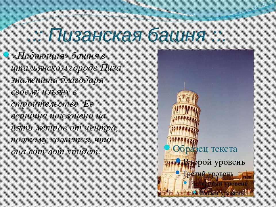 .:: Пизанская башня ::. «Падающая» башня в итальянском городе Пиза знаменита ...