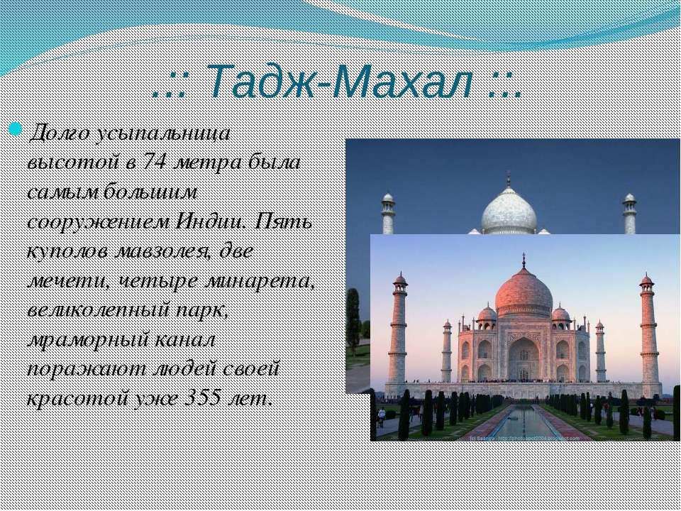.:: Тадж-Махал ::. Долго усыпальница высотой в 74 метра была самым большим со...