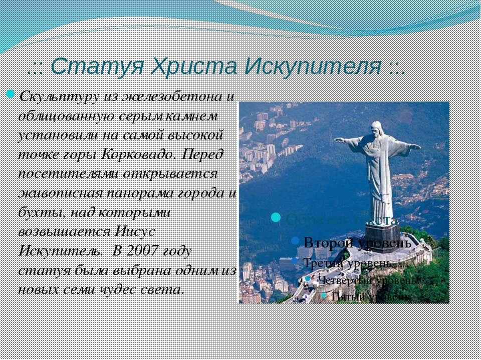.:: Статуя Христа Искупителя ::. Скульптуру из железобетона и облицованную се...