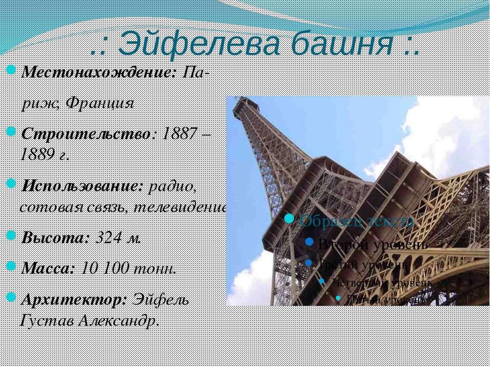 .: Эйфелева башня :. Местонахождение: Па- риж, Франция Строительство: 1887 – ...