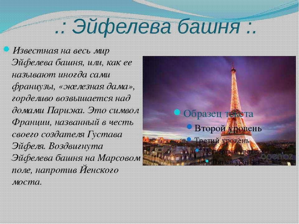 .: Эйфелева башня :. Известная на весь мир Эйфелева башня, или, как ее называ...